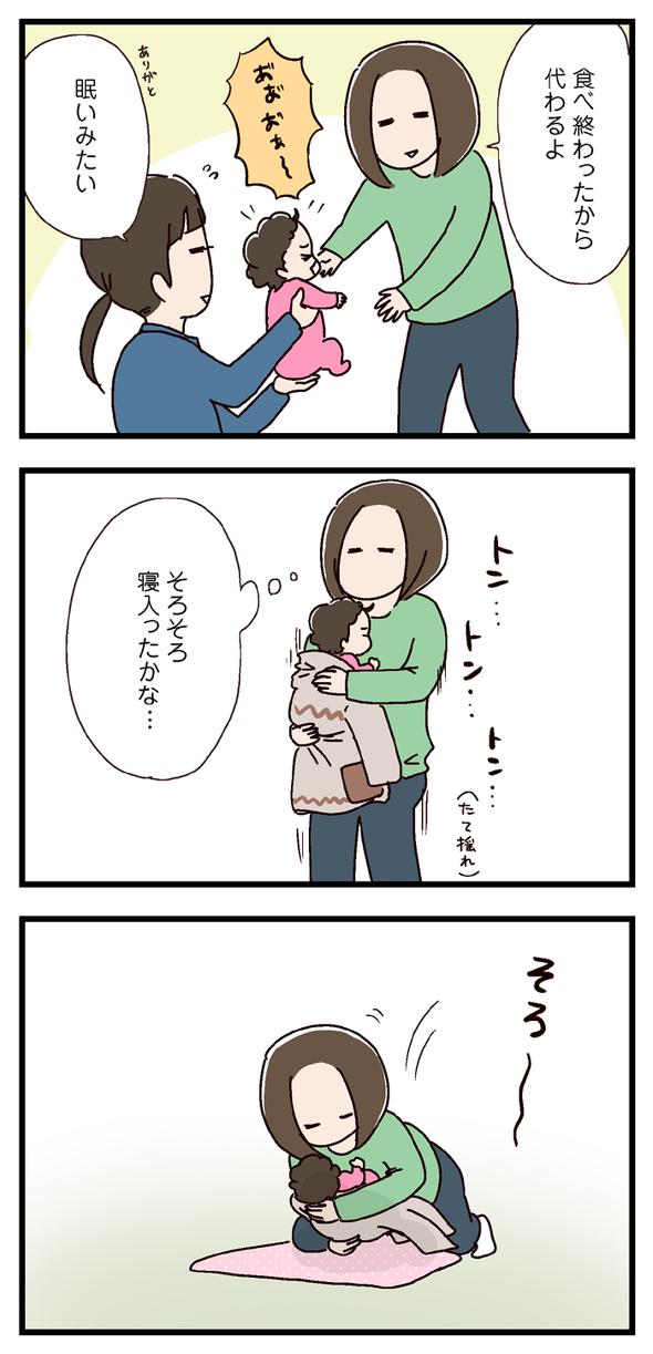 icchomae479_01