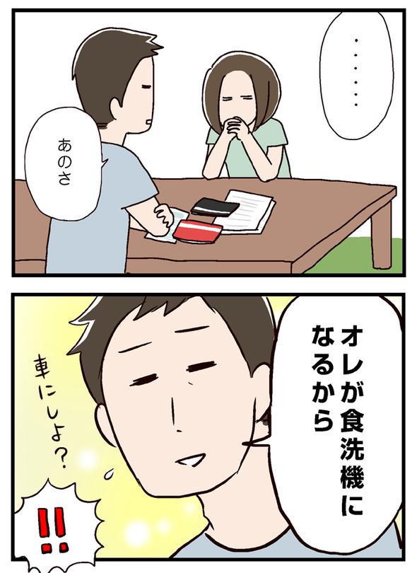 icchomae582_02