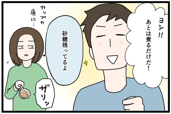 icchomae1016_08