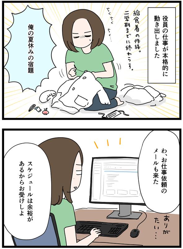 icchomae1076_01