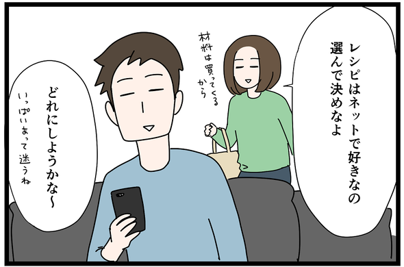 icchomae1016_02