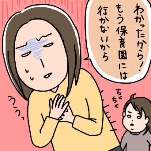 姉ちゃんは育児中-ちくちく03