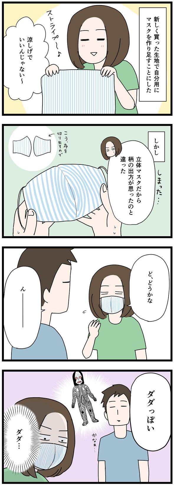 icchomae1074