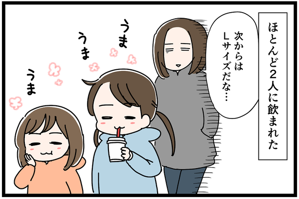 icchomae964_02