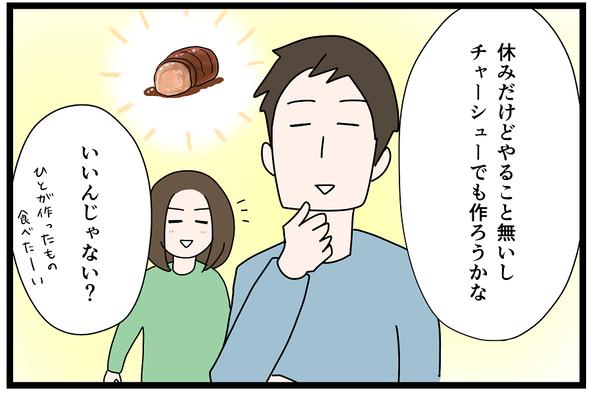 icchomae1016_01