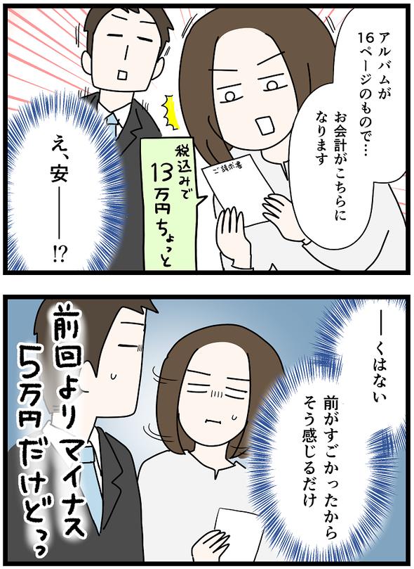 icchomae1263_03