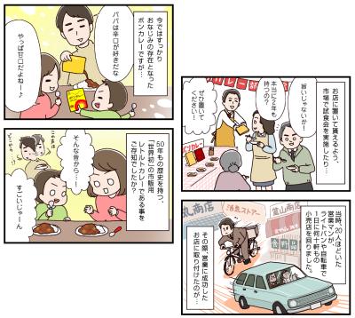 ボンカレー漫画