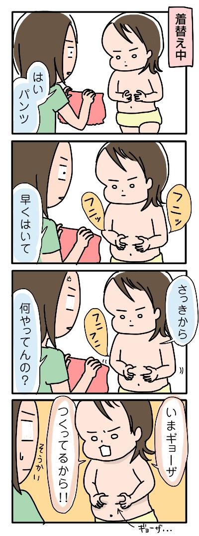 姉ちゃんは育児中-何やってんの?
