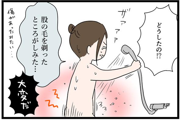 icchomae989-2_09