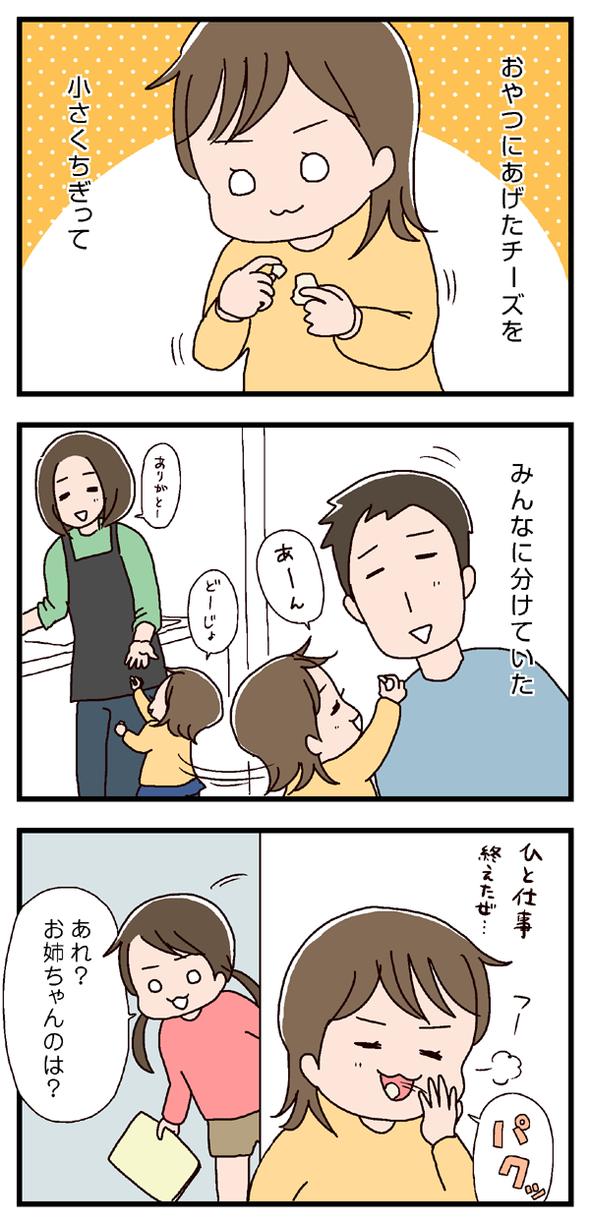 icchomae315_01