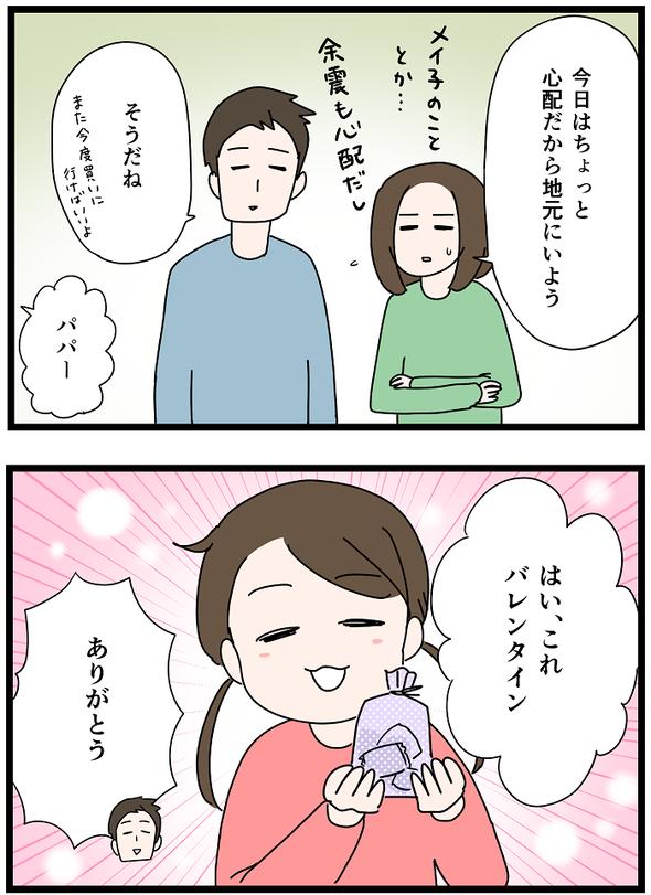 icchomae1188_04
