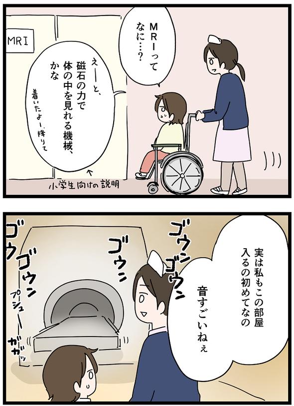 icchomae1238_02