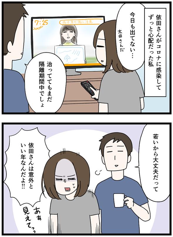 icchomae1266_01
