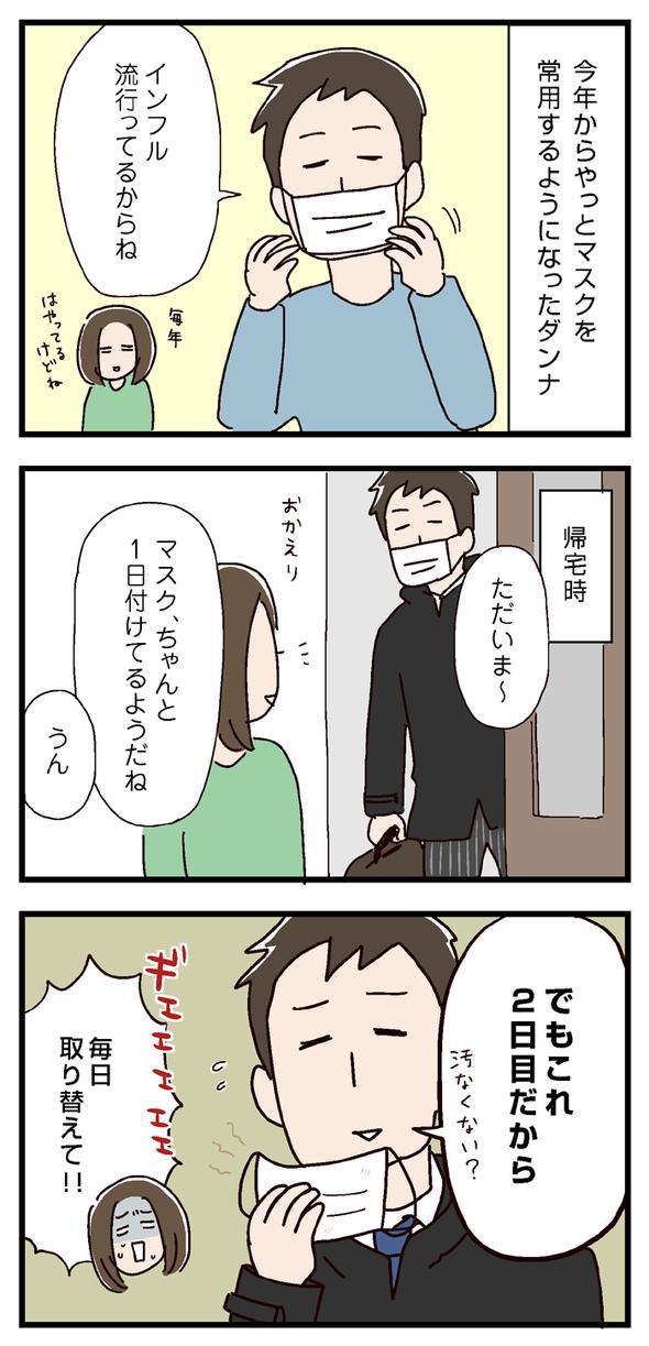 icchomae704