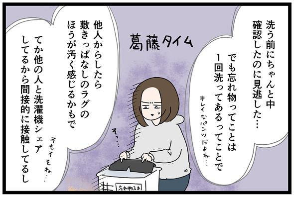 icchomae1161_03
