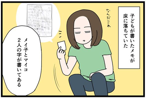 icchomae1028_01
