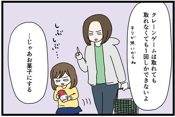 icchomae997_02
