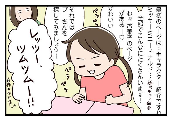 icchomae364_02