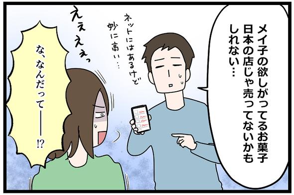 icchomae1152_04