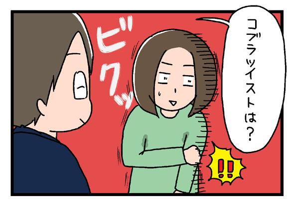 icchomae255_06