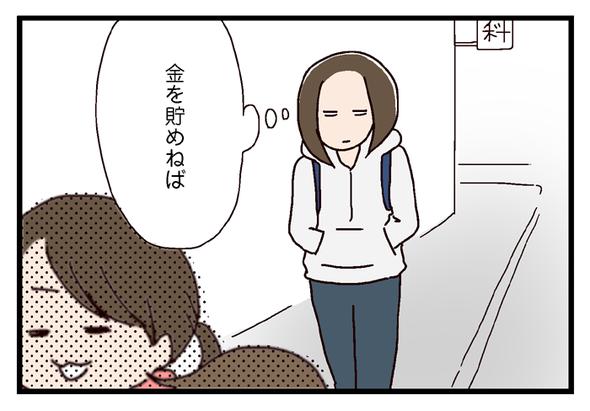 icchomae441_04