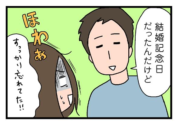 icchomae250_3