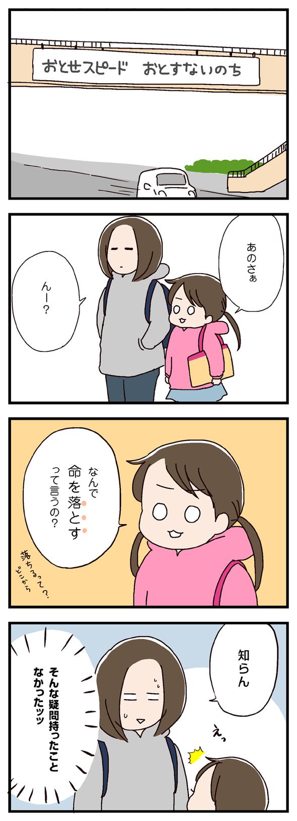 icchomae512_01