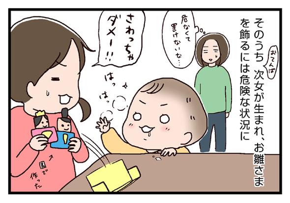icchomae303_03