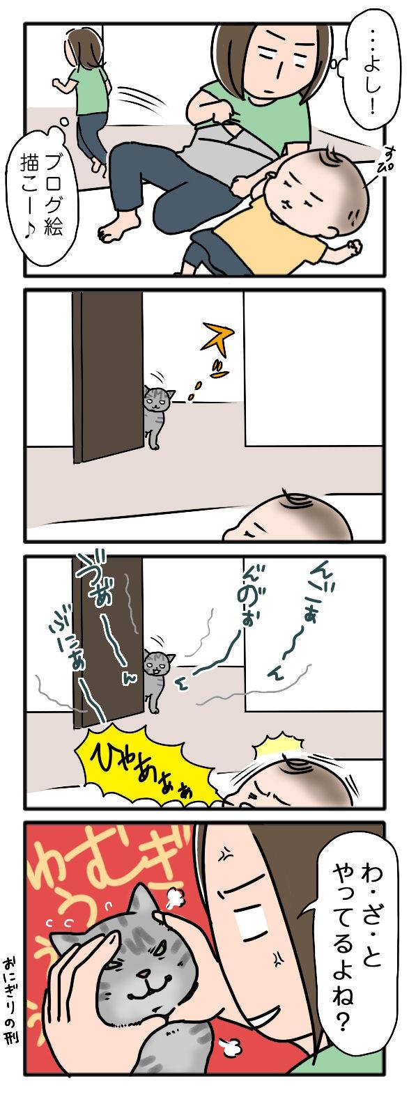 猫の嫌がらせ