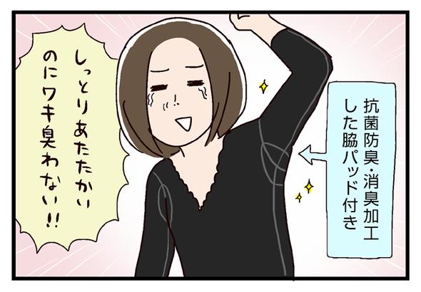 icchomae620_06