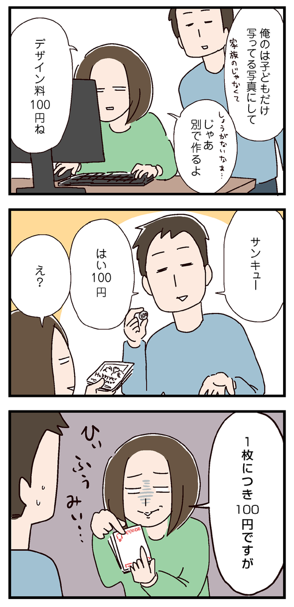 icchomae699_03