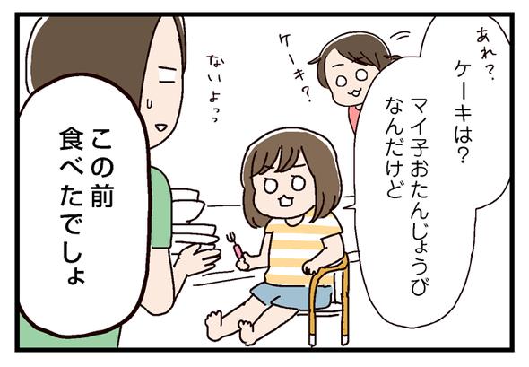 icchomae572_03