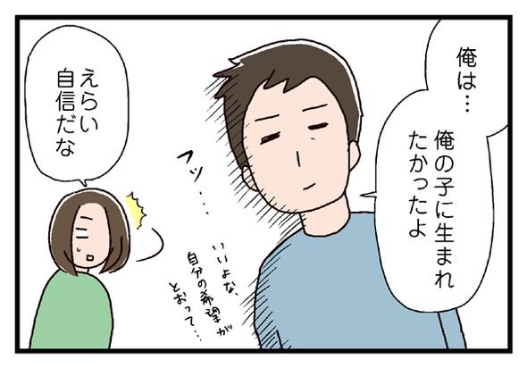 icchomae306_02