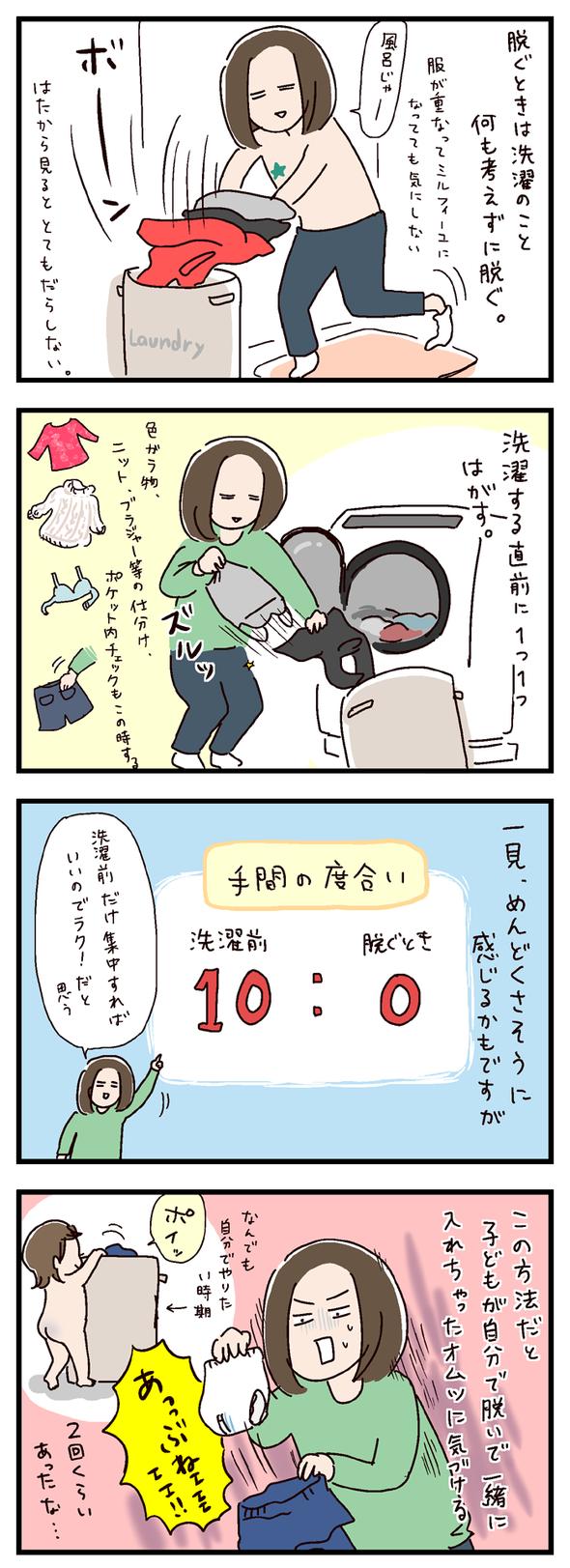 ズボラゆえ「オムツを洗濯機で洗う」を防いだかもしれない話