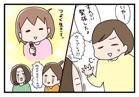icchomae335_03