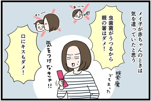 icchomae1012_01