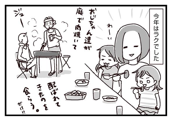icchomae389_01