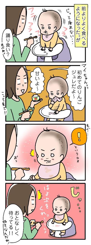 離乳食の進み