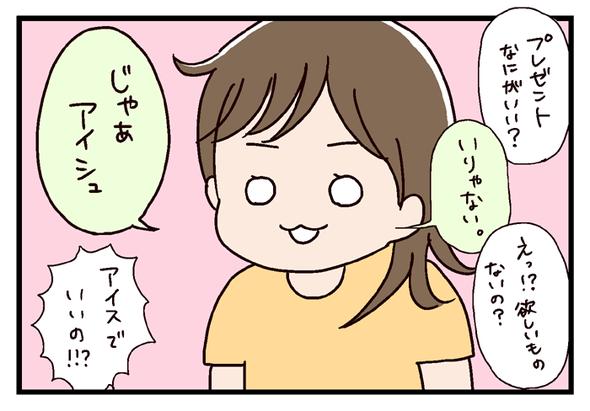 icchomae348_03
