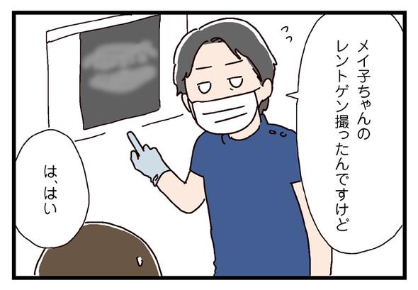 icchomae554_05