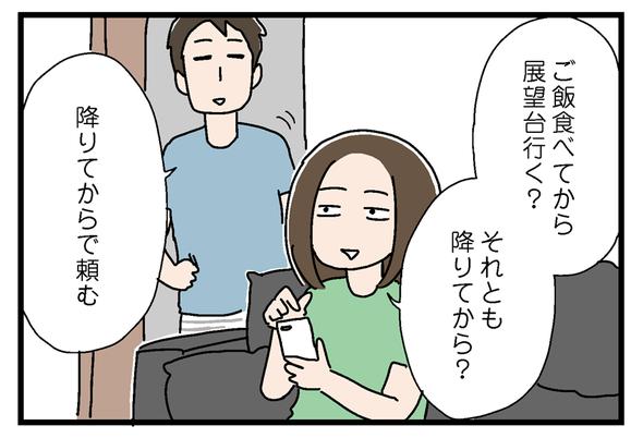 icchomae863_02