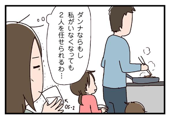 icchomae310_04