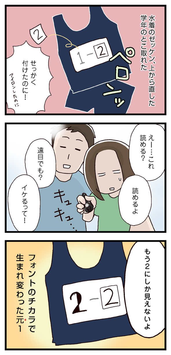 超ズボラ・ゼッケン修正術
