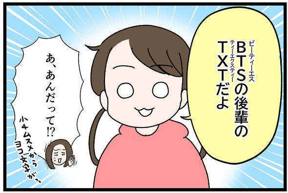 icchomae1138_02