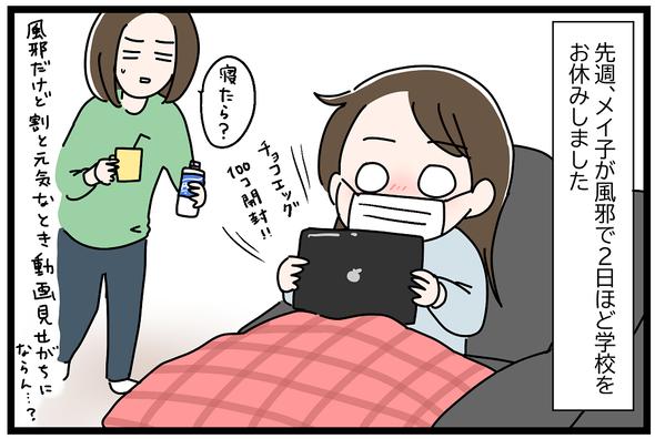 icchomae930_01