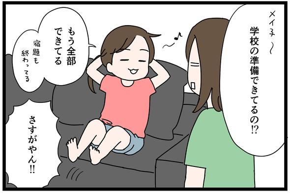 icchomae1088_02