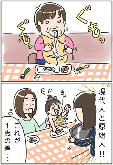 姉ちゃんは育児中-進化論02