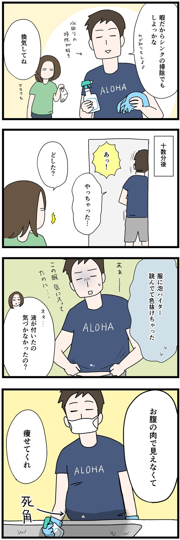 icchomae1085_02