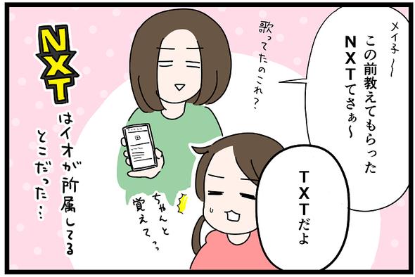 icchomae1138_04