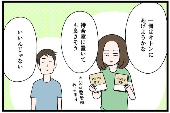 icchomae1081_03